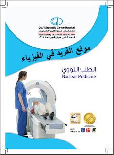 كتيب الطب النووي Nuclear Medicine pdf، كتب الفيزياء الطبية ، كتب الأجهزة الطبية ومعايرتها