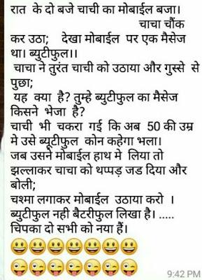 Raat Ke 2 Baje Chachi Ka Mobile Baja whatsapp funny joke