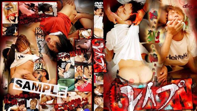 deep – GOKANレイプ (Gokan Rape)