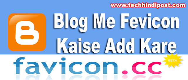 blog ke fevicon ko change kaise kare