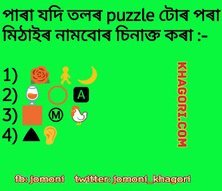 assamese puzzle question