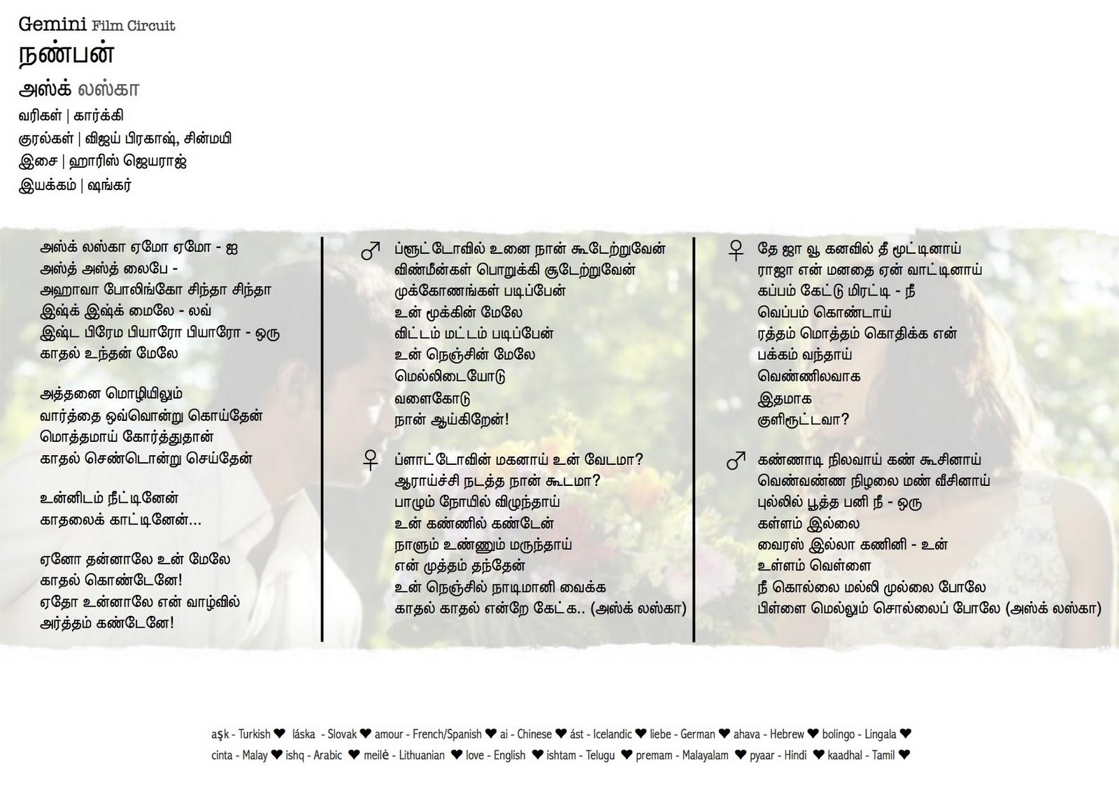 asku laska tamil lyrics nanban songs lyrics. Black Bedroom Furniture Sets. Home Design Ideas