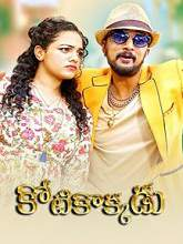 Kotikokkadu (2018) HDrip Telugu (Orginal Audio) Full Movie Watch Online