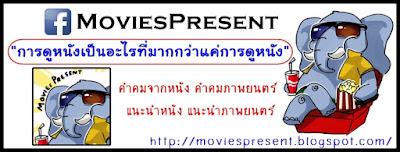 moviespresent