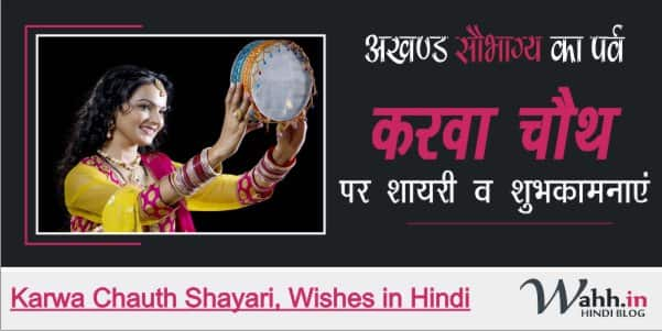 Karwa-Chauth-Shayari-Wishes-in-Hindi