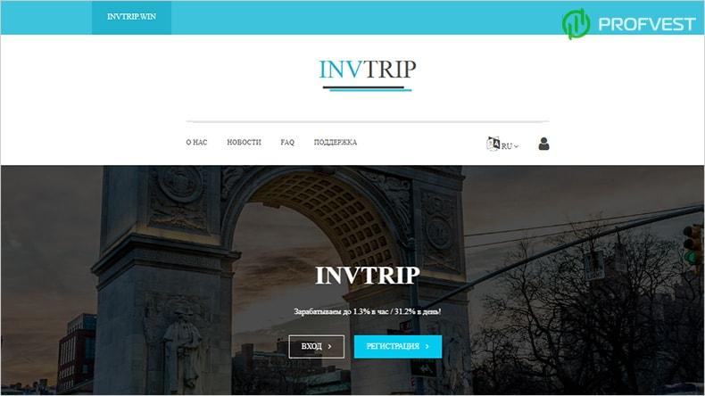 Invtrip обзор и отзывы HYIP-проекта