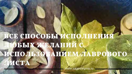 Ритуалы на полнолуние с лавровым листом