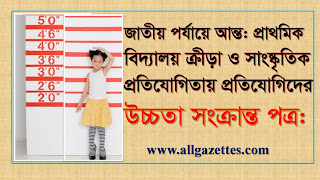 http://www.allgazettes.com/