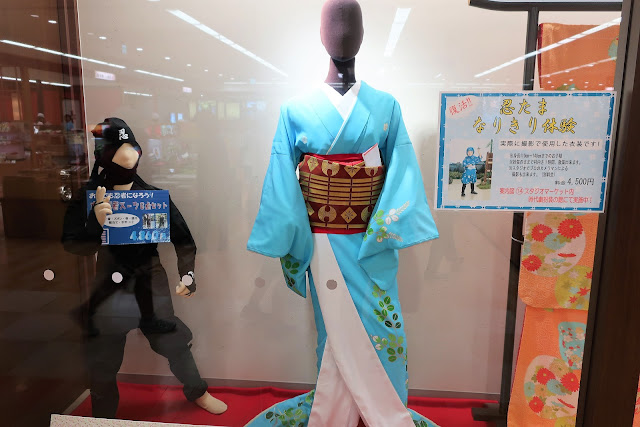 京都東映太秦映画村 忍たまなりきり衣装 コスプレ