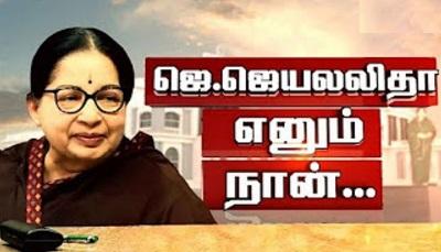 Jayalalithaa Ennum Naan | Jayalalithaa | AIADMK
