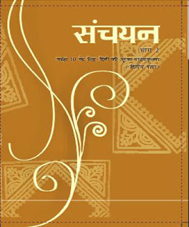 Class 10 Hindi Sanchayan Book