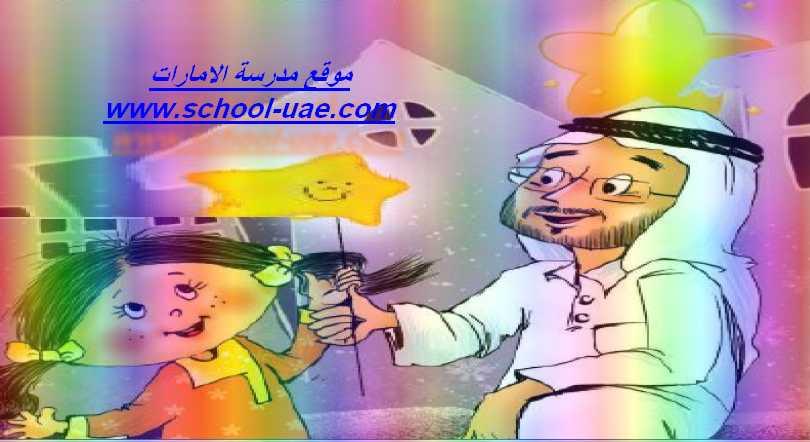 حل درس رسالة الى والدى عربى للصف الاول الفصل الثالث - موقع مدرسة الامارات