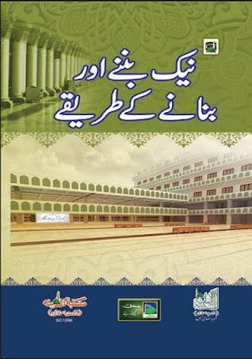 Download: Neik Banny Aur Banay k Tarikey pdf in Urdu