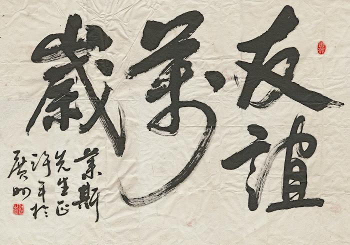 Canton, Guanzhou, idéogrammes, © L. Gigout, 1990