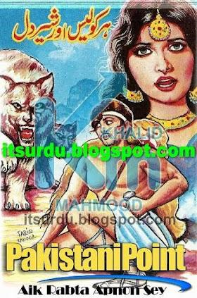 Hercules Aur Sher Dil By Mazhar Kaleem