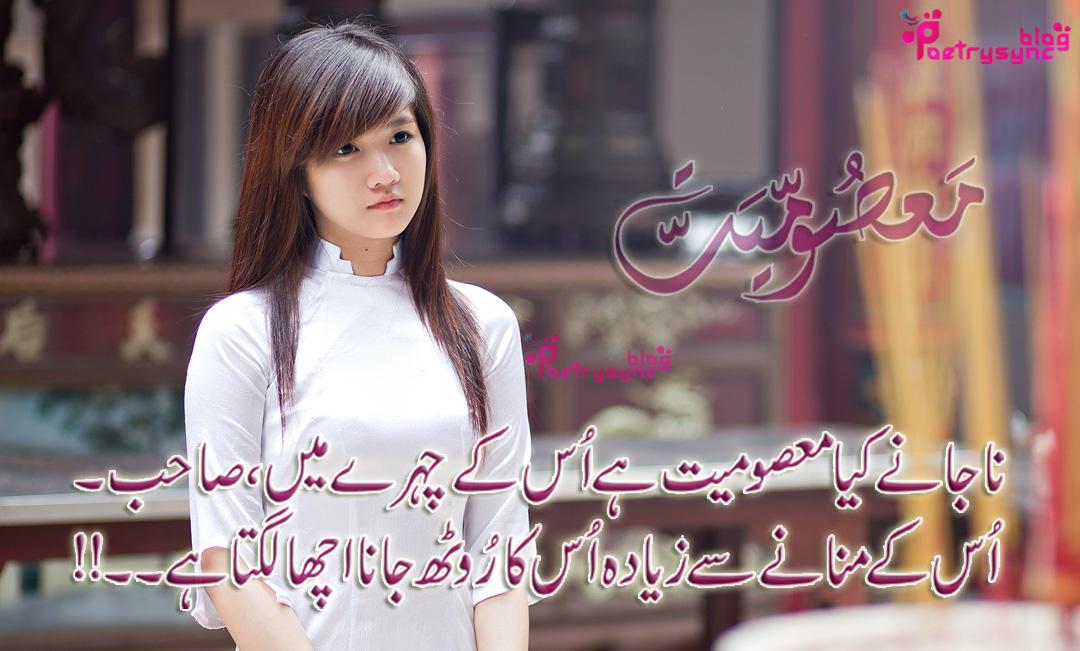 Masoomiyat Sad Hindi Poetry For Facebook Status