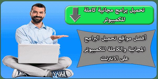 مواقع, تحميل,تنزيل, برامج, مجانية,كاملة,download,free,programs