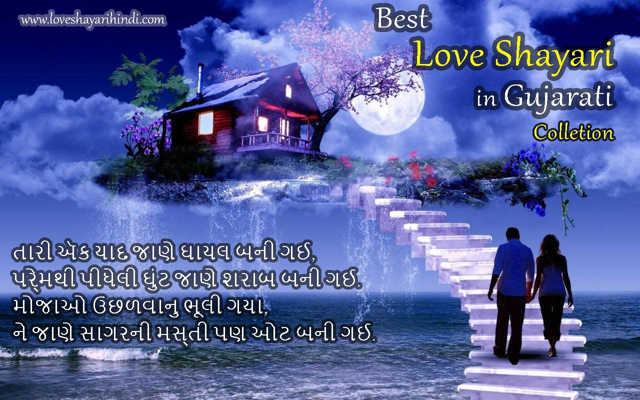 Best Love Shayari in Gujarati Colletion