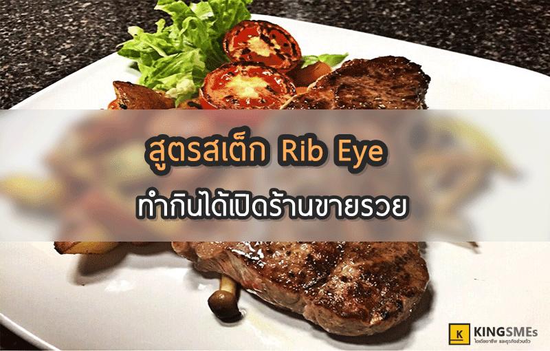 สูตรสเต็ก Rib Eye