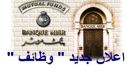 اعلان جديد - وظائف بنك مصر بالمحافظات والتقديم والتسجيل الكترونى حتى 12 / 4 / 2016