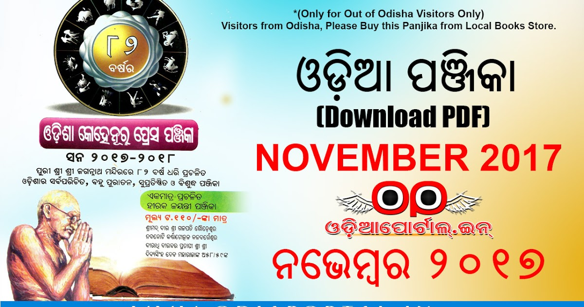 Kohinoor Press Odia Panji November 2017 Download Ebook