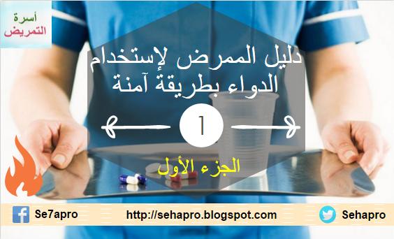 دليل الممرض لإستخدام الدواء بطريقة آمنة الجزء الأول أسرة التمريض