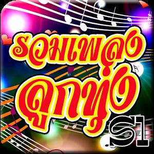 Download [Mp3]-[Hit Songs] รวมเพลงลูกทุ่ง ทั้งเก่าและใหม่ มากกว่า 500 งานเพลงใน เพลงลูกทุ่ง ชุดพี่ชอบ 99 ชุดที่ 1 4shared By Pleng-mun.com