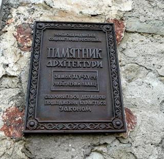 Замок Сент-Міклош. Під охороною держави