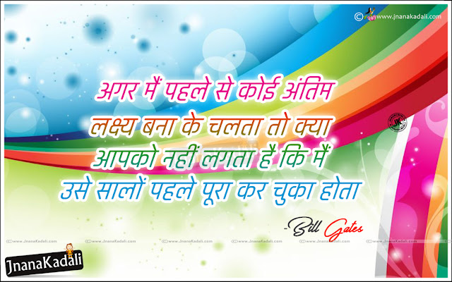 best hindi thoughts, daily motivational hindi Quotes, best hindi Life Quotes