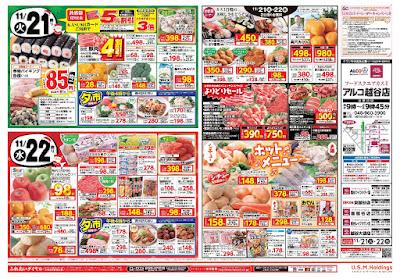 【PR】フードスクエア/越谷ツインシティ店のチラシ11月21日号