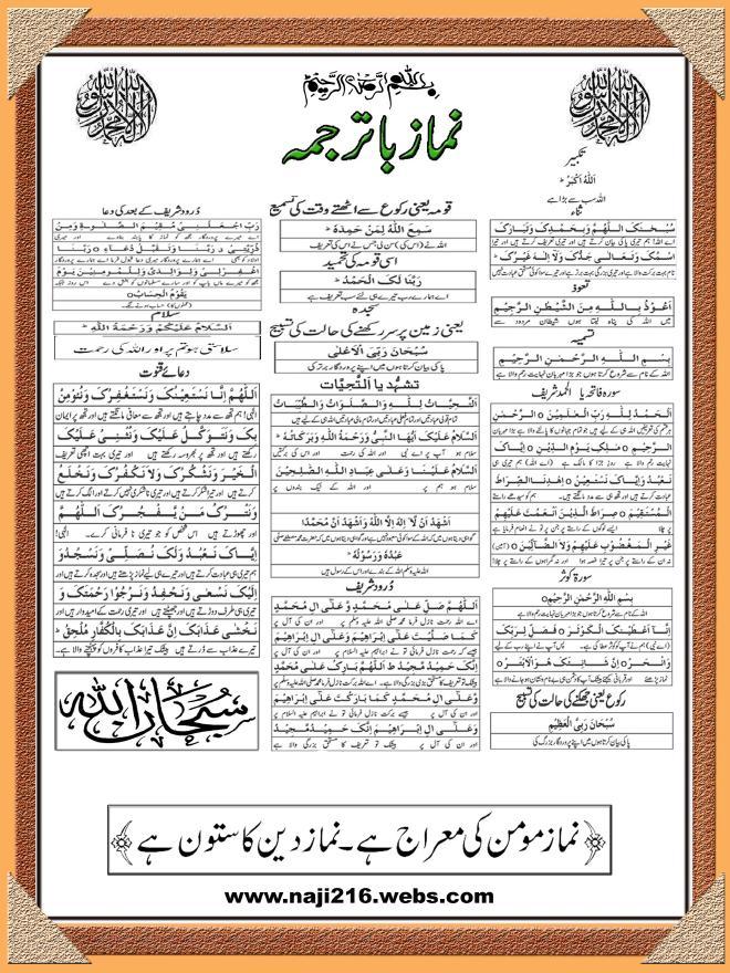 Namaz Ka Tarjuma In Urdu Pdf