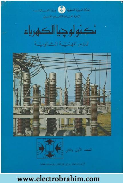 تحميل كتاب تكنولوجيا الكهرباء الصف الاول والثاني للمدارس المهنية الثانوية
