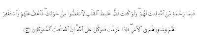 Surat Ali-Imran ayat 159