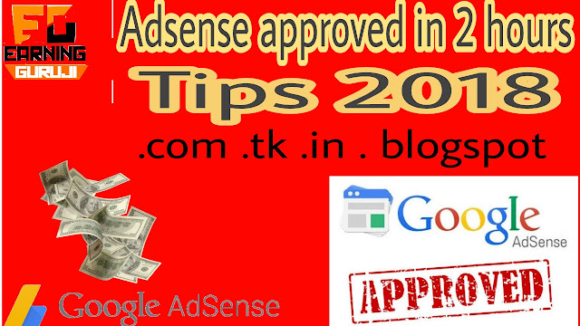 adsense approved in just 2 hours