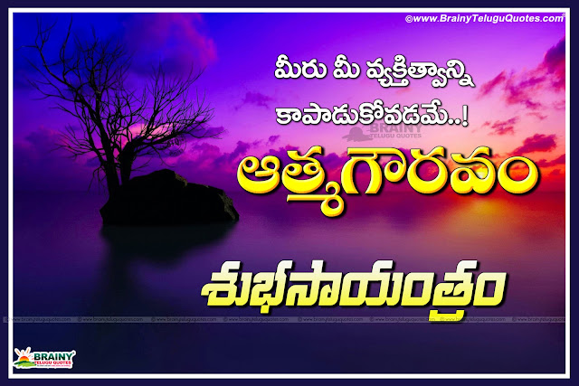 Telugu best success thought, Good Sayings about Self Respect in Telugu