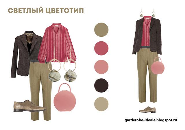 Брюки хаки с ягодной блузкой и жакетом