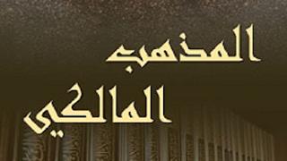 المذهب المالكي في الأندلس