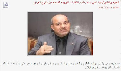 في ظل الحكم الشيعي العراق مكب نفايات نووية لدول العالم