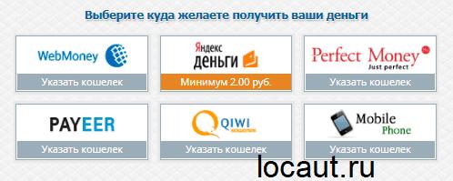 Платежные системы для вывода с webof-sar
