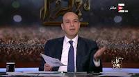 برنامج كل يوم حلقة الاحد 11-12-2016 مع عمرو اديب