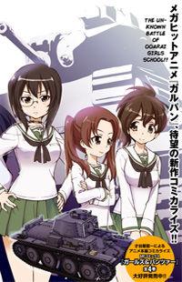 GIRLS und PANZER - Gekitou! Maginot-sen desu!!