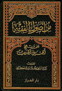 حمل كتاب من أصول الفقه على منهج أهل الحديث - زكريا بن غلام قادر الباكستاني
