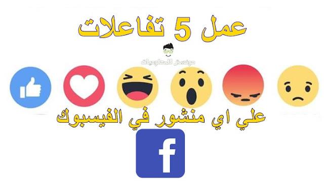 طريقة عمل 5 لايكس لنفس المنشور من حسابك علي الفيسبوك