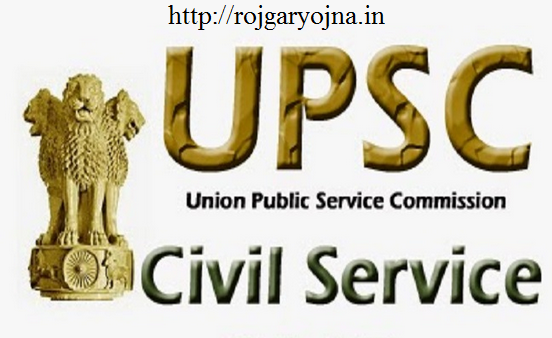 List of All Selected Candidates of UPSC Civil Services Exam Result 2017-18 (IAS,IFS,IPS & IRS)