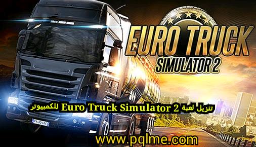 تحميل لعبة diy simulator للكمبيوتر