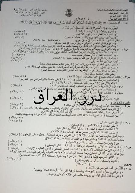 الأسئلة الوزارية لمادة اللغة العربية للصف الثالث المتوسط الدور الاول 2018 مع الاجوبة