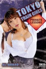 Tokyo Train Girls: Private Lessons (2009)