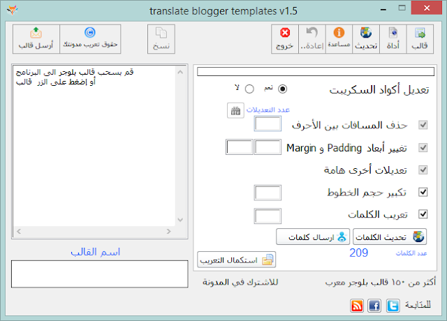 Translate Blogger Template