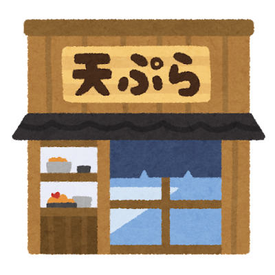 天ぷら屋の建物のイラスト