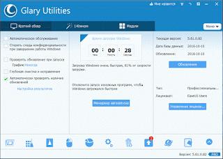 Download Software Glary Utilities Pro 5.68 Pro Untuk Komputer Full Version Gratis - Tavalli